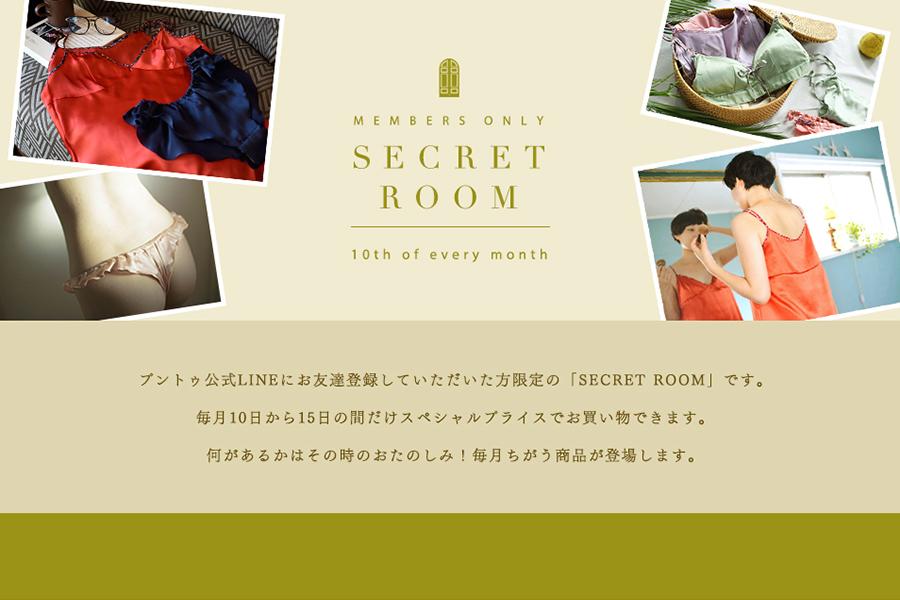 【LINE限定】3月の「SECRET ROOM」シルクくつした限定発売