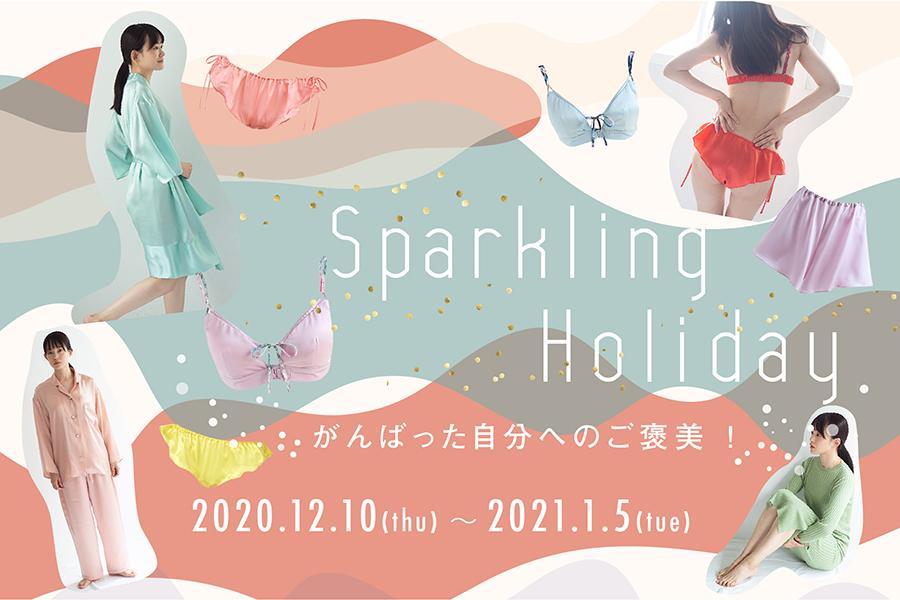 Sparkling Holiday ーがんばった自分へのご褒美 ! ー